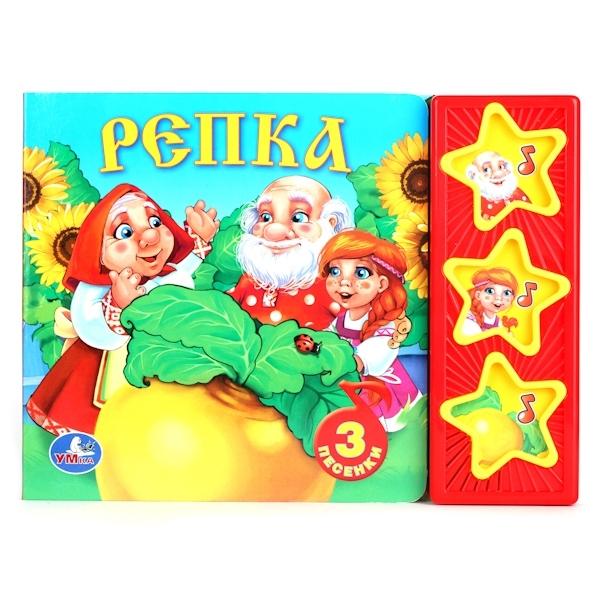 Книга Умка с 3 звуковыми кнопками Русские народные сказки Репка<br>