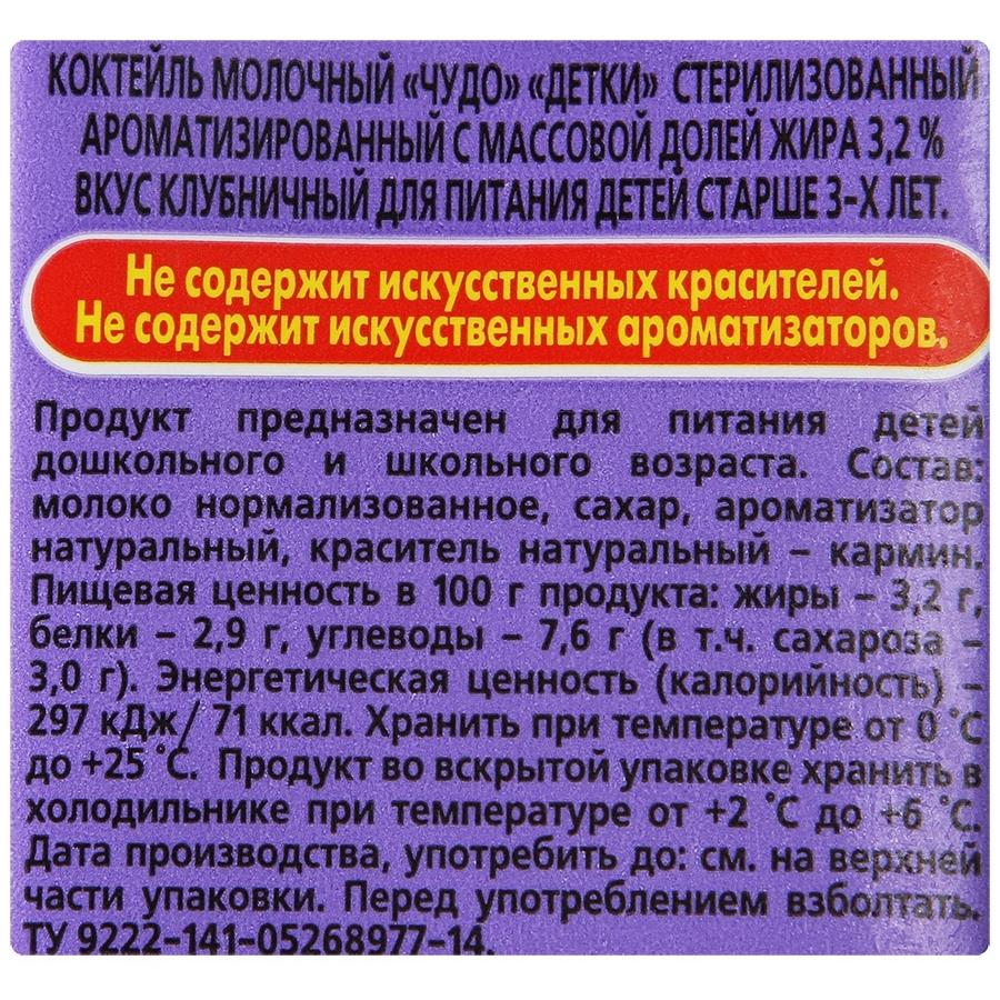 Коктейль молочный Чудо Детки 200 мл Клубника (с 3 лет)