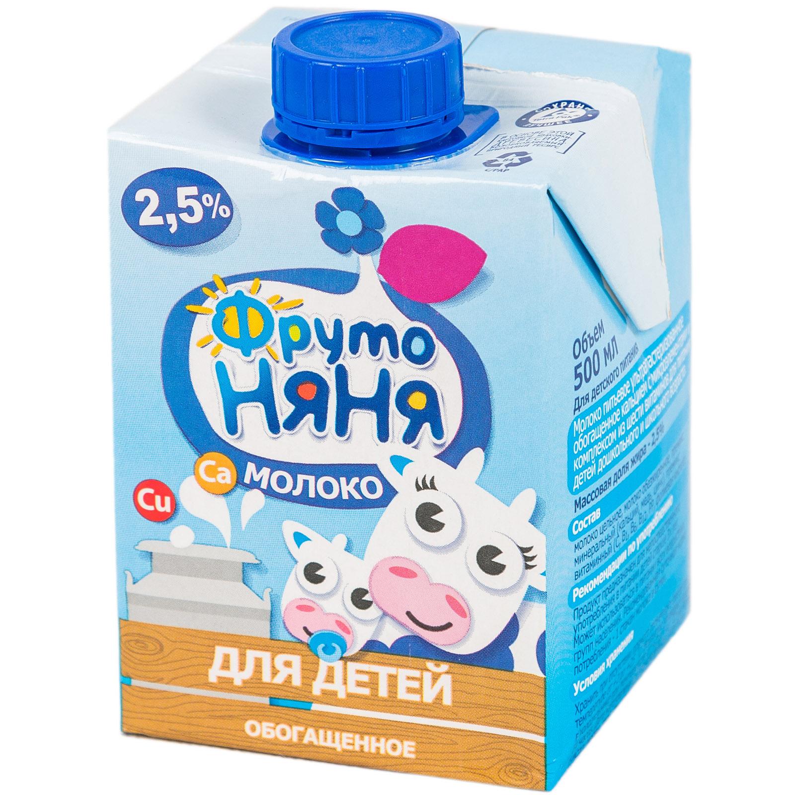 Молоко Фрутоняня 500 мл Обогащенное 2,5% (с 3 лет) 500 мл<br>