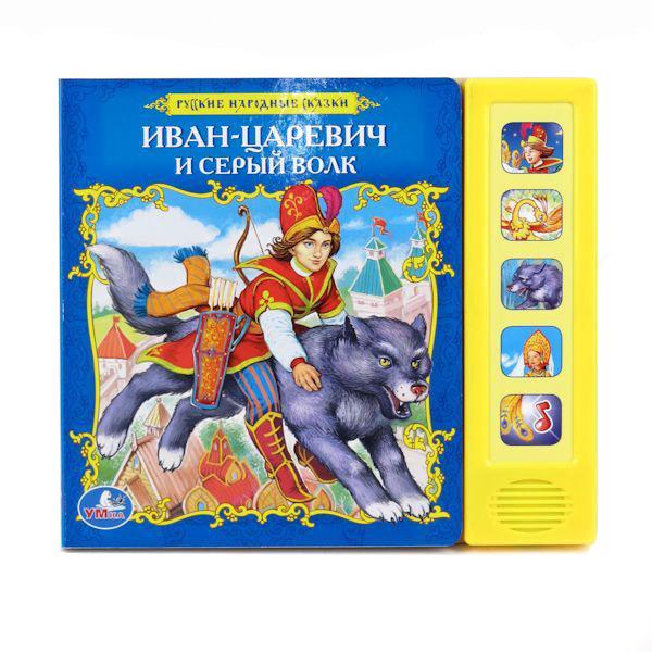 Книга Умка со звуковыми кнопками Иван-Царевич и Серый Волк<br>
