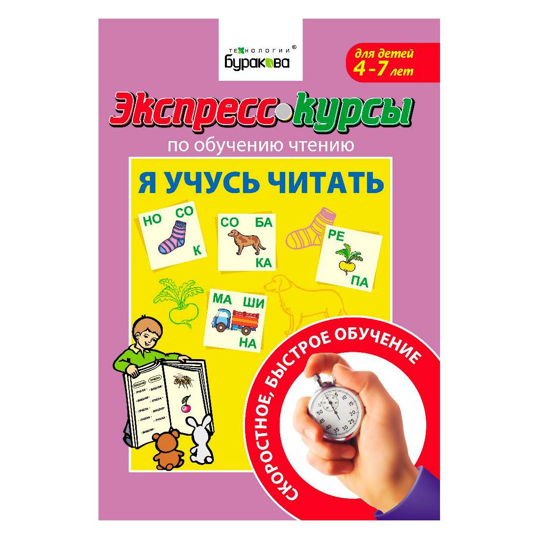 Экспресс-курсы Технологии Буракова Я учусь читать<br>