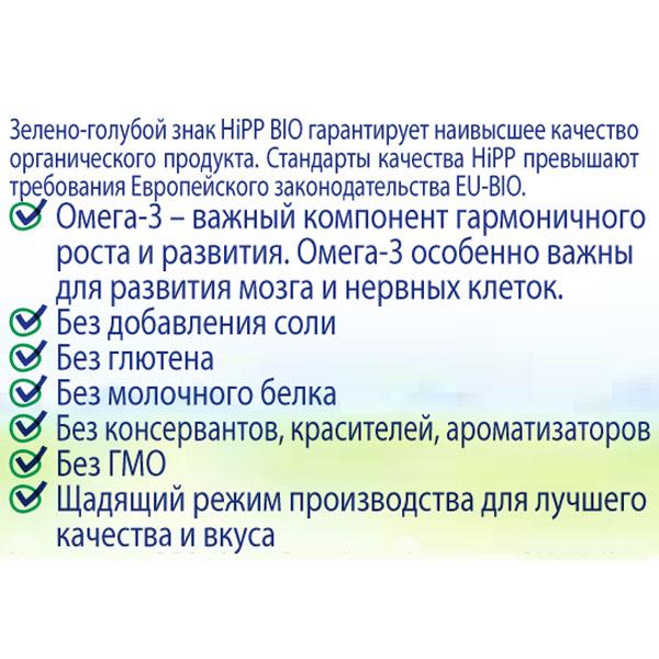 ���� Hipp ������ 80 �� ������� (� 6 ���)