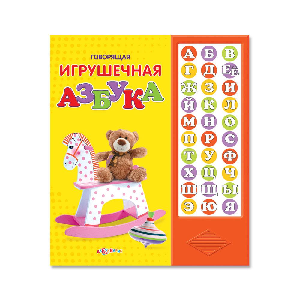 Книга Азбукварик Говорящая азбука Игрушечная<br>