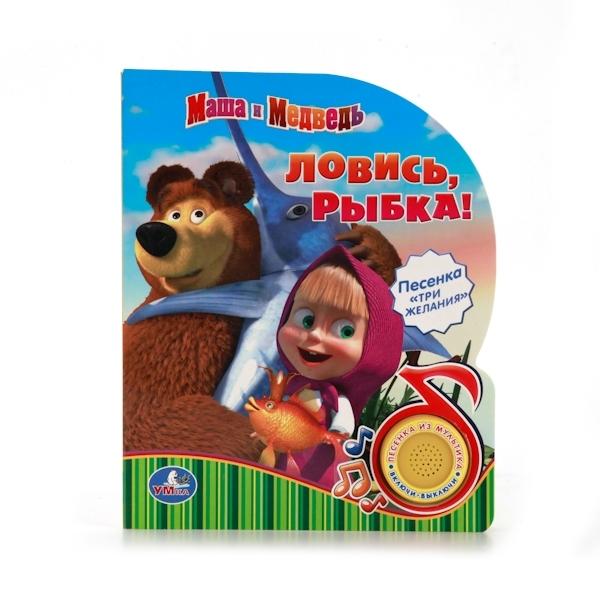 Книга Умка с 1 звуковой кнопкой Маша и Медведь Ловись рыбка<br>