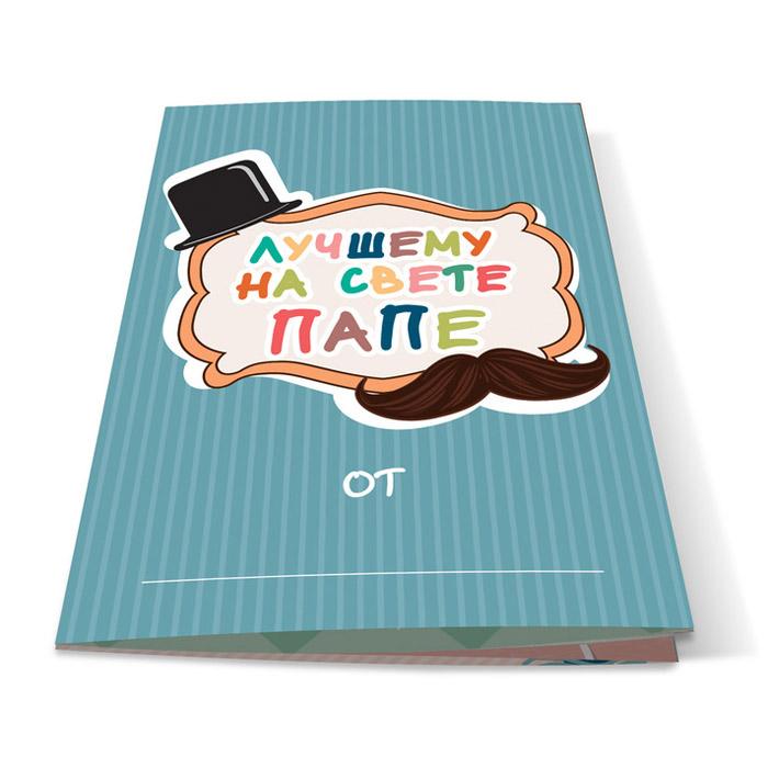 Буклет-заготовка Cute&amp;#039;n Clever Лучшему на свете Папе<br>