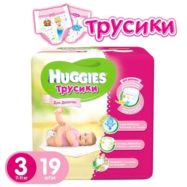 Трусики Huggies для девочек 7-11 кг (19 шт) Размер 3<br>