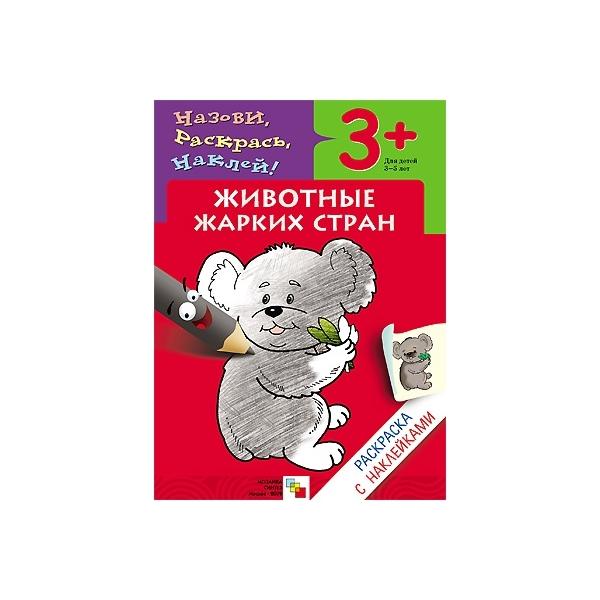 Раскраска с наклейками Школа семи гномов Животные жарких стран