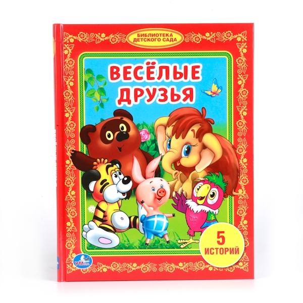 Книга Умка Веселые друзья<br>