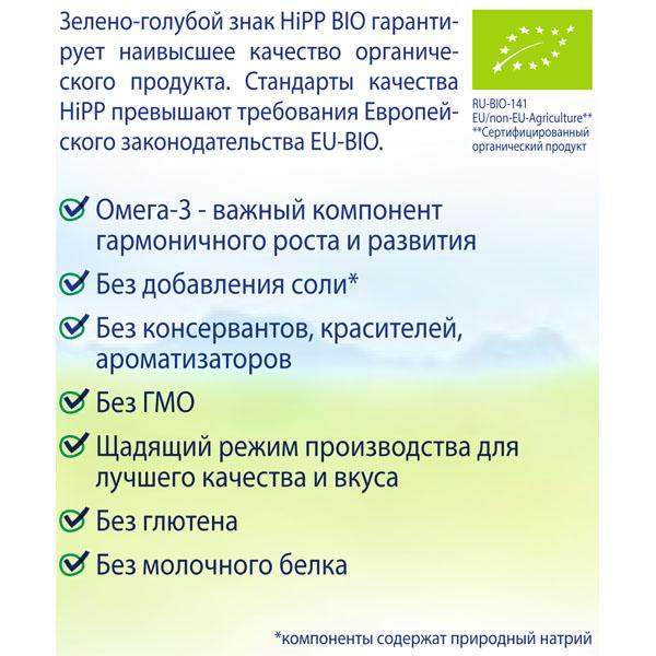 ���� Hipp ��� ������ ������ 190 �� ������� � ��������� (� 7 ���)