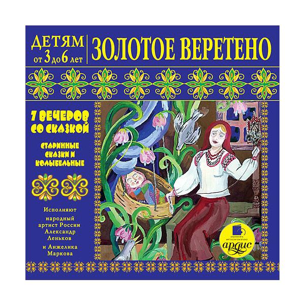 Audio CD Ардис Детям от 0 лет Золотое веретено. 7 вечеров со сказкой. Старинные сказки и колыбельные. Несмеяна-царевна и другие