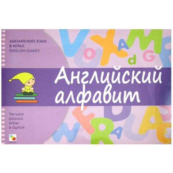 Английский язык Школа семи гномов Английский алфавит<br>