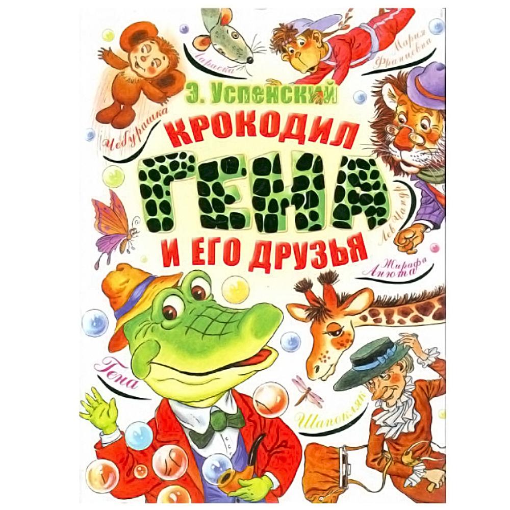Разное Крокодил Гена и его друзья Успенский Э.Н.<br>