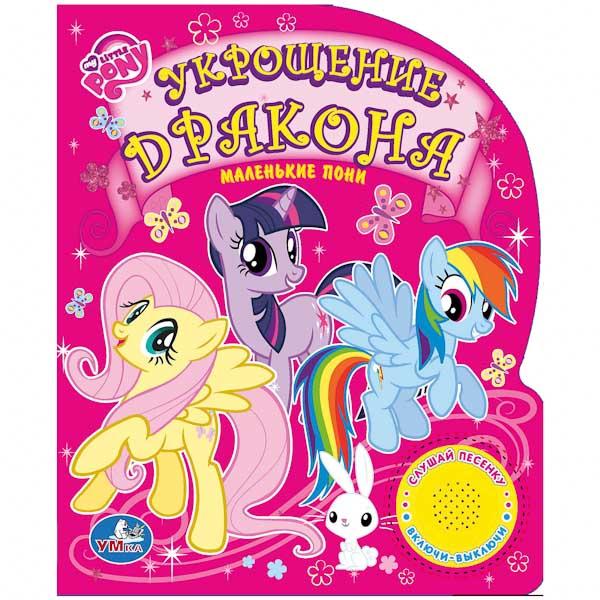 Книги по мультфильмам My Little Pony Укрощение Дракона