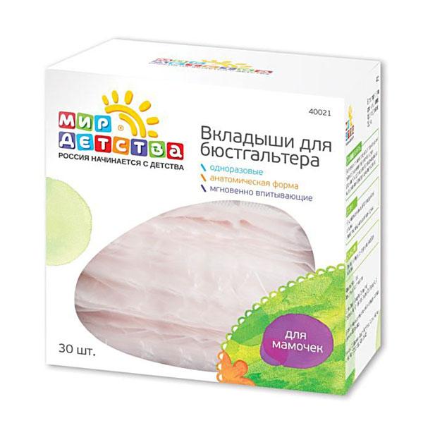 Вкладыши для бюстгалтера Мир Детства одноразовые 30 шт<br>