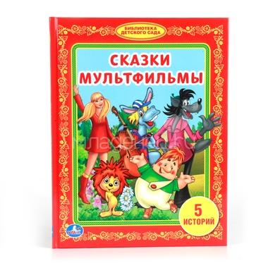 Книга Умка Сказки Мультфильмы