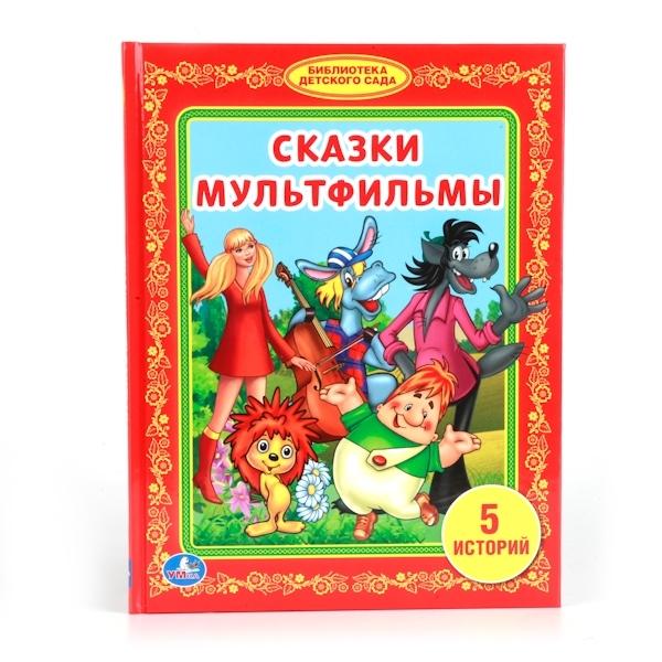 Книга Умка Сказки Мультфильмы<br>