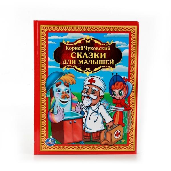 Книга Умка К. Чуковский Сказки для малышей<br>