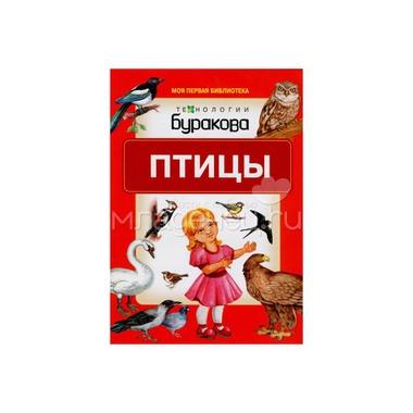 Книга для малышей Технологии Буракова Моя первая библиотека Птицы