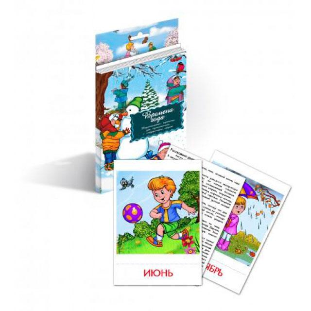 Дидактические карточки Маленький гений Времена года<br>