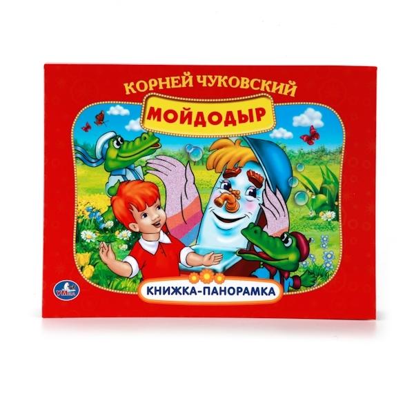 Книжка-Панорамка Умка К. Чуковский Мойдодыр