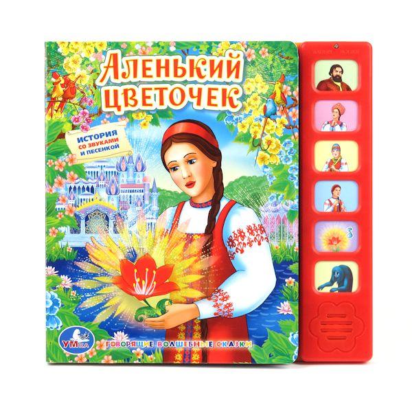 Книга Умка со звуковыми кнопками Аленький Цветочек<br>