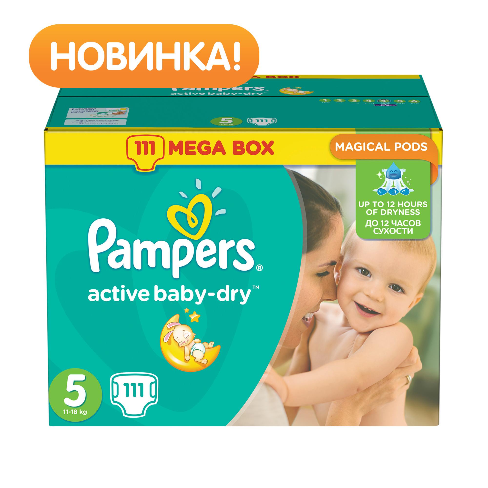 Подгузники Pampers Active Baby Junior 11-18 кг (111 шт) Размер 5<br>