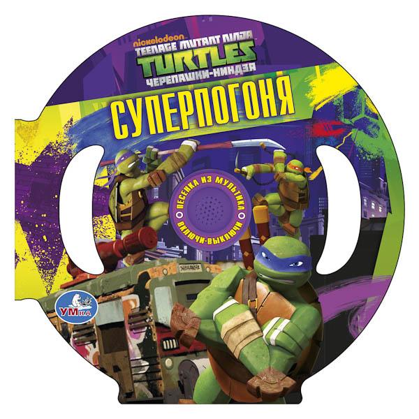 Книги по мультфильмам Черепашки нинидзя Суперпогоня (в форме руля)<br>