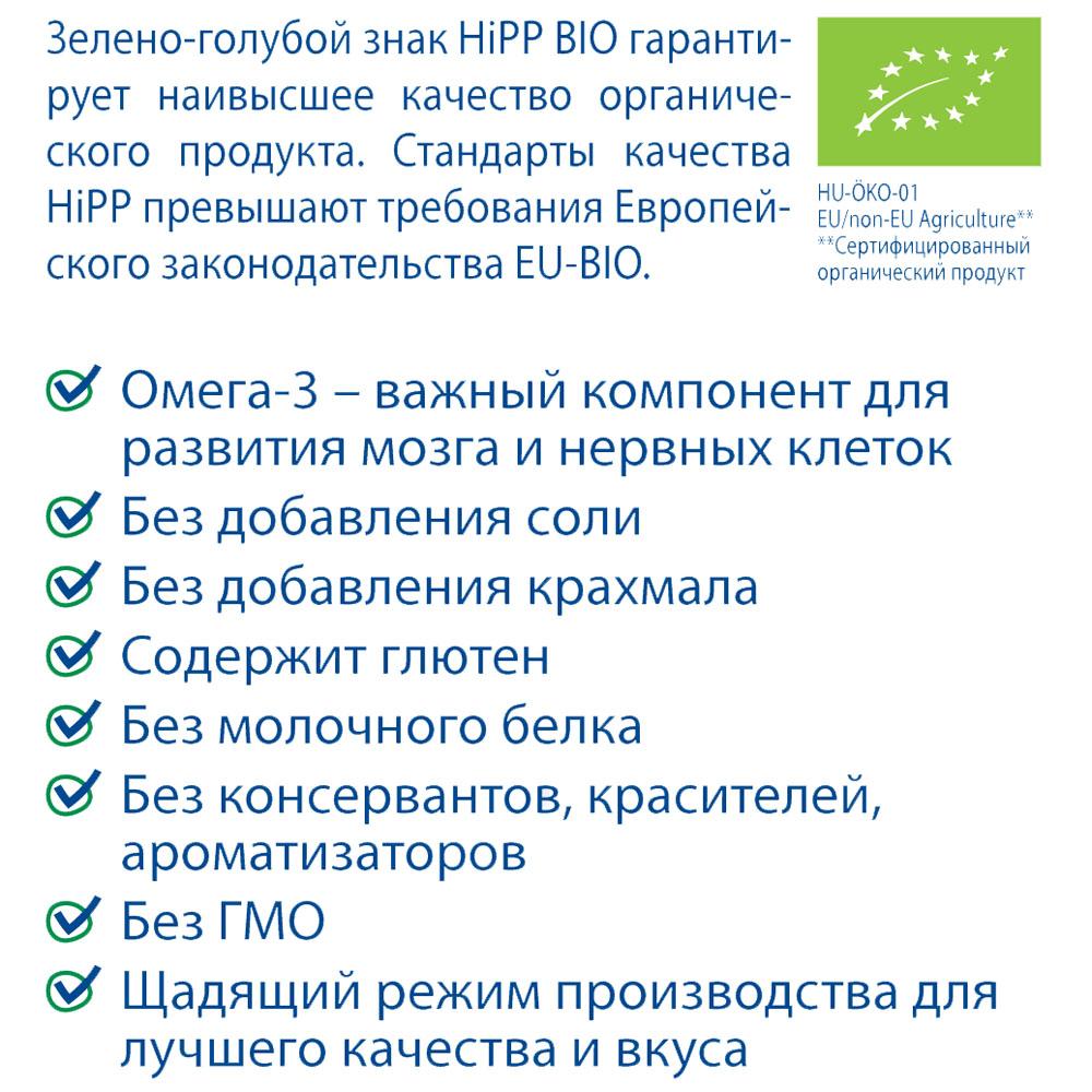 ���� Hipp ��� ������ ������ 190 �� ������� � ������� ������� (� 6 ���)