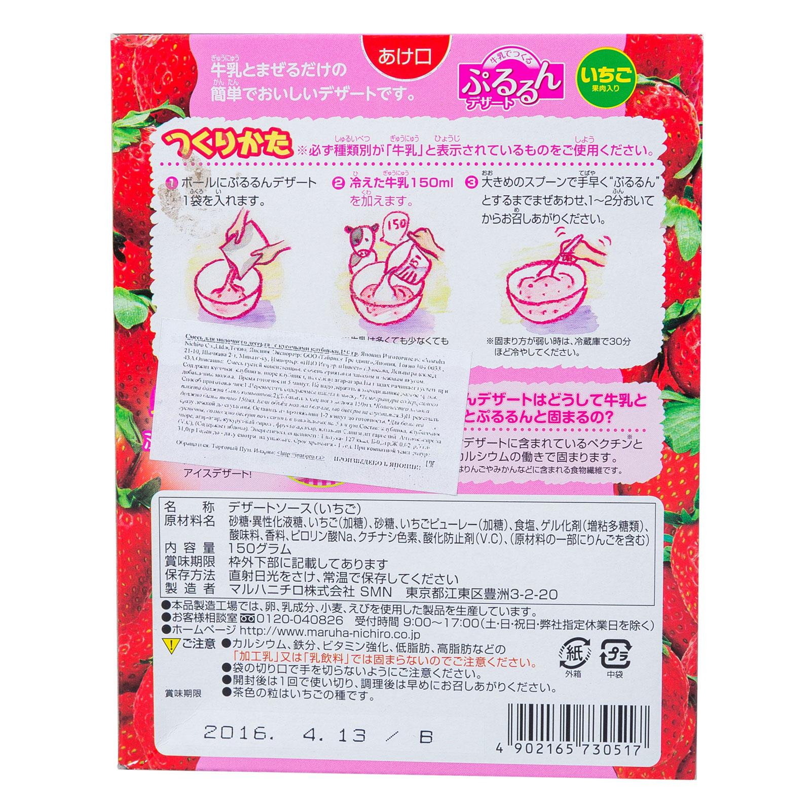 Смесь Maruha Nichiro для молочного десерта 150 гр С кусочками клубники (с 3 лет)