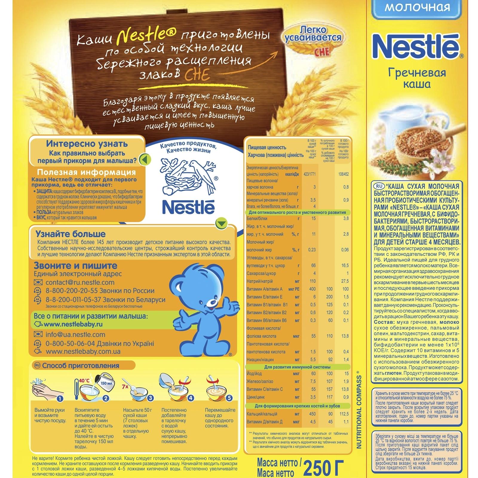 ���� Nestle �������� 250 �� ��������� (1 �������)