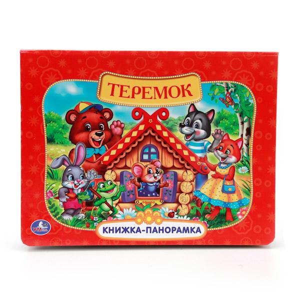 Книжка-Панорамка Умка Русские народные сказки Теремок
