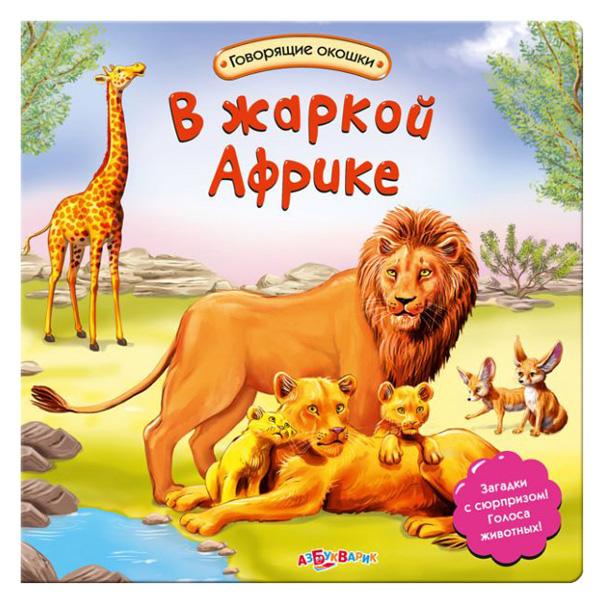 Книга Азбукварик Говорящие окошки В жаркой африке