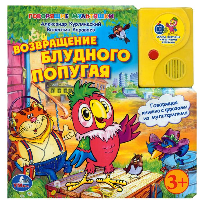 Книга Умка в пухлой обложке с аудиосказкой Возвращение блудного попугая<br>