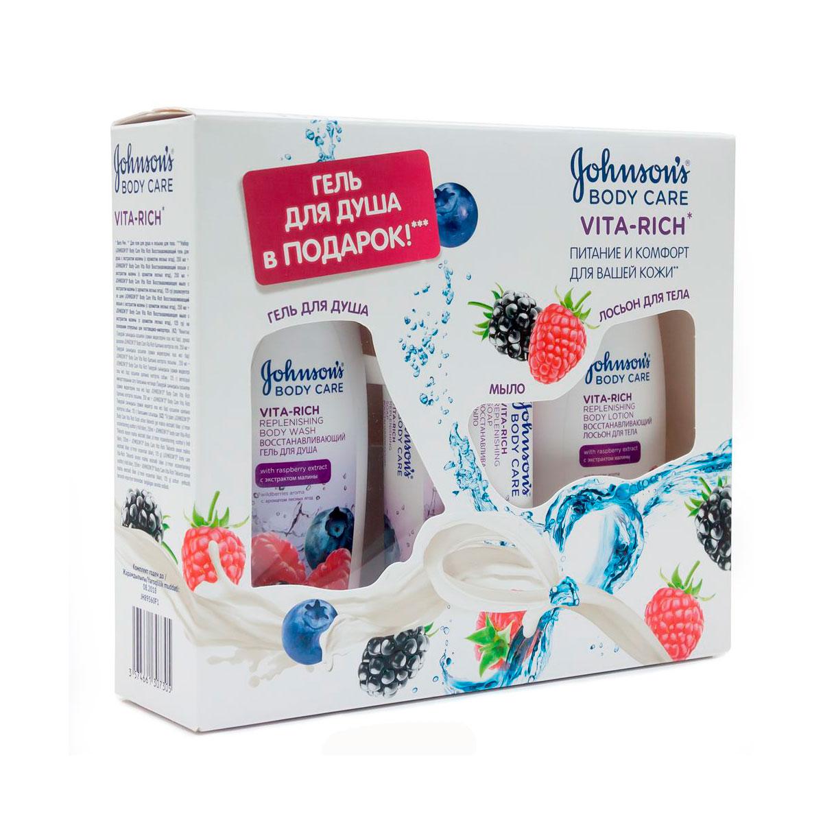 Набор Johnson&amp;#039;s body care Vita-Rich Экстракт лесных ягод Лосьон для тела 250 мл + мыло 125 г + гель для душа  250 мл<br>