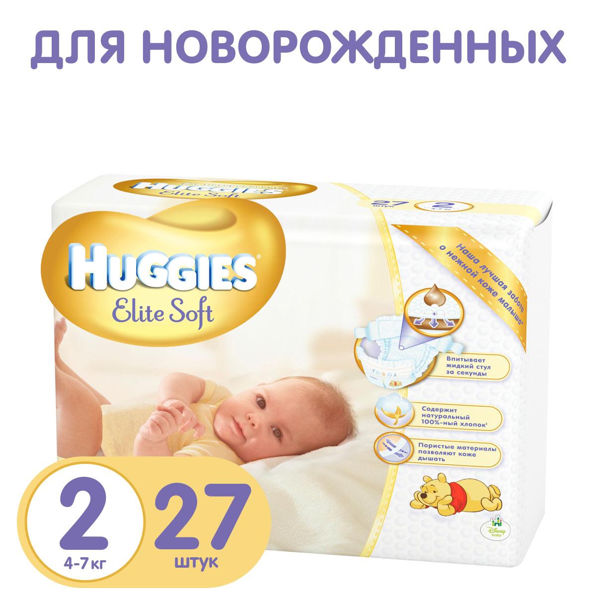 Подгузники Huggies Elite Soft Conv Pack 4-7 кг (27 шт) Размер 2<br>