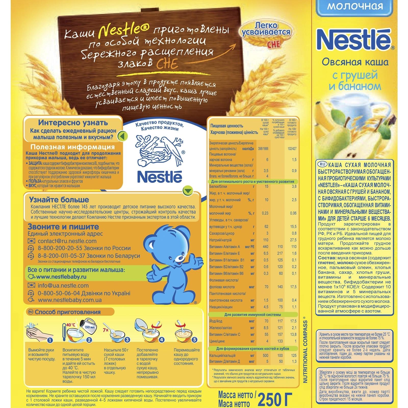 ���� Nestle �������� 250 �� ������� � ������ � ������� (� 6 ���)