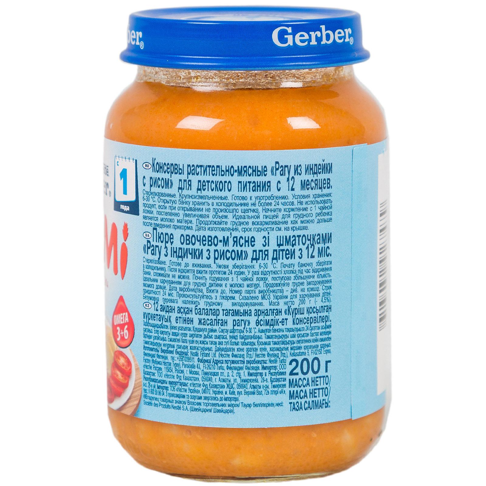 ���� Gerber DoReMi ������ � ������� 200 �� ���� �� ������� � ����� (� 12 ���)