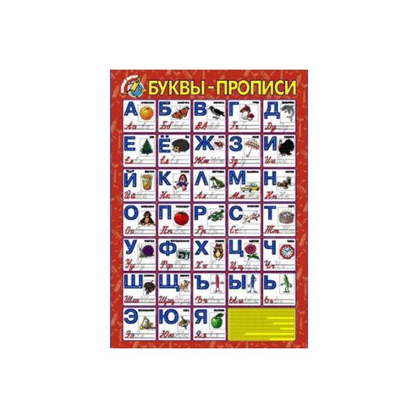Плакат Маленький гений Буквы-прописи