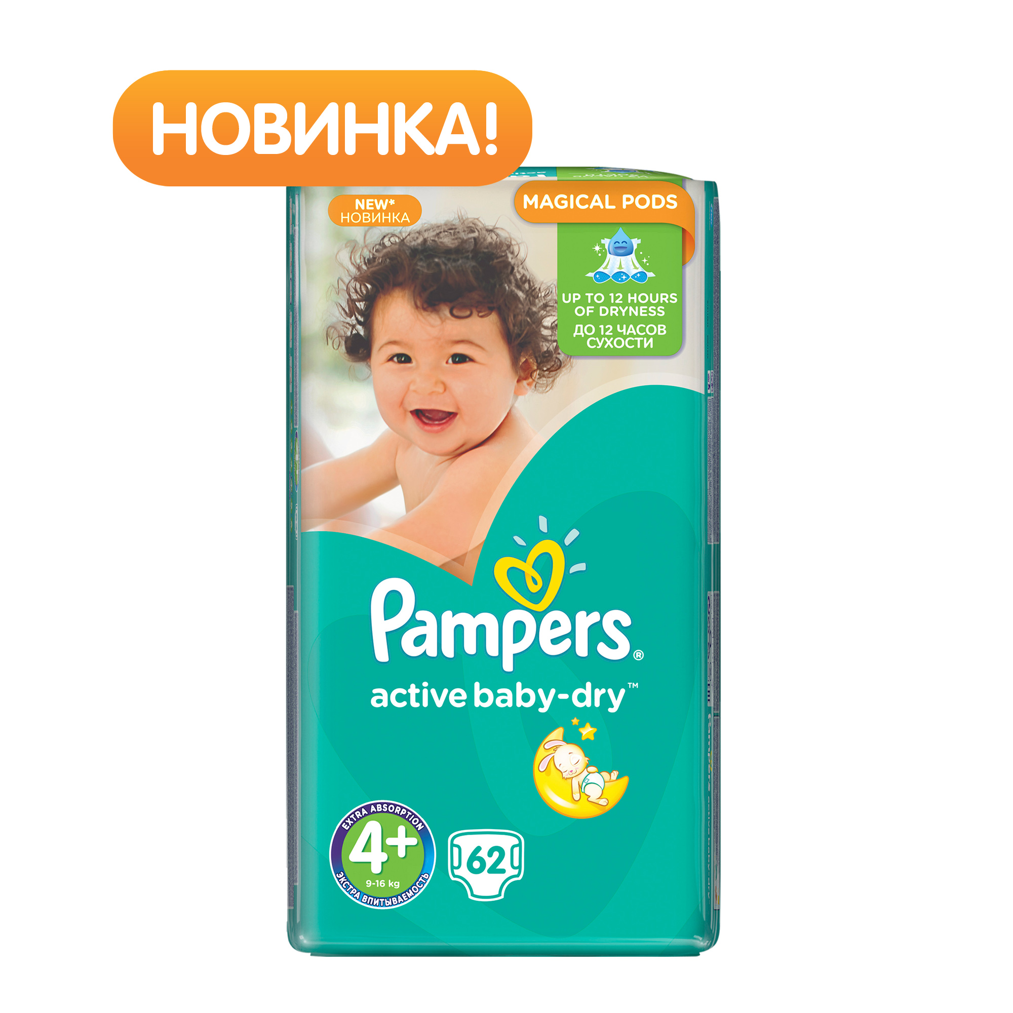Подгузники Pampers Active Baby Maxi+ 9-16 кг (62 шт) Размер 4+<br>