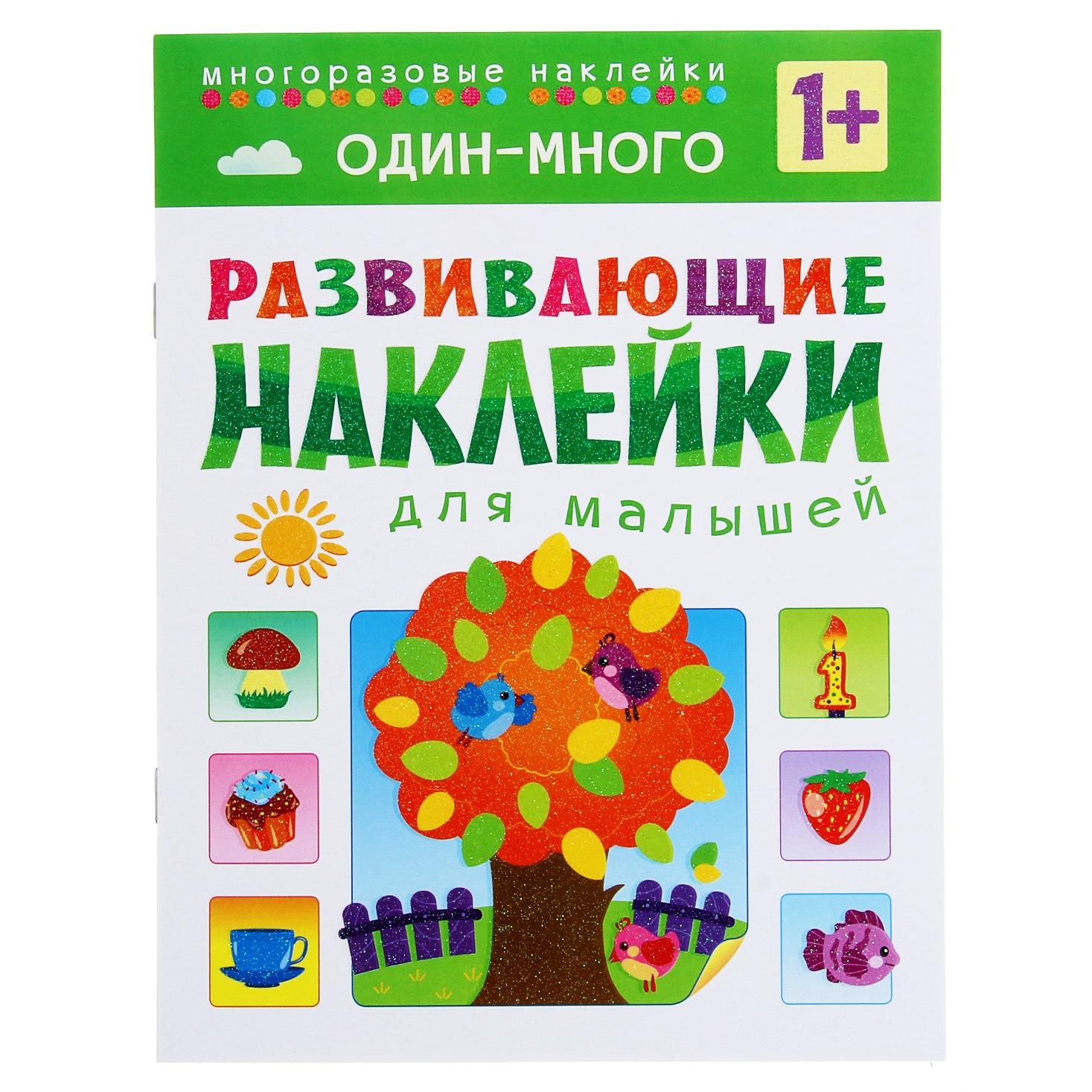 Развивающие наклейки для малышей Школа семи гномов Один - много