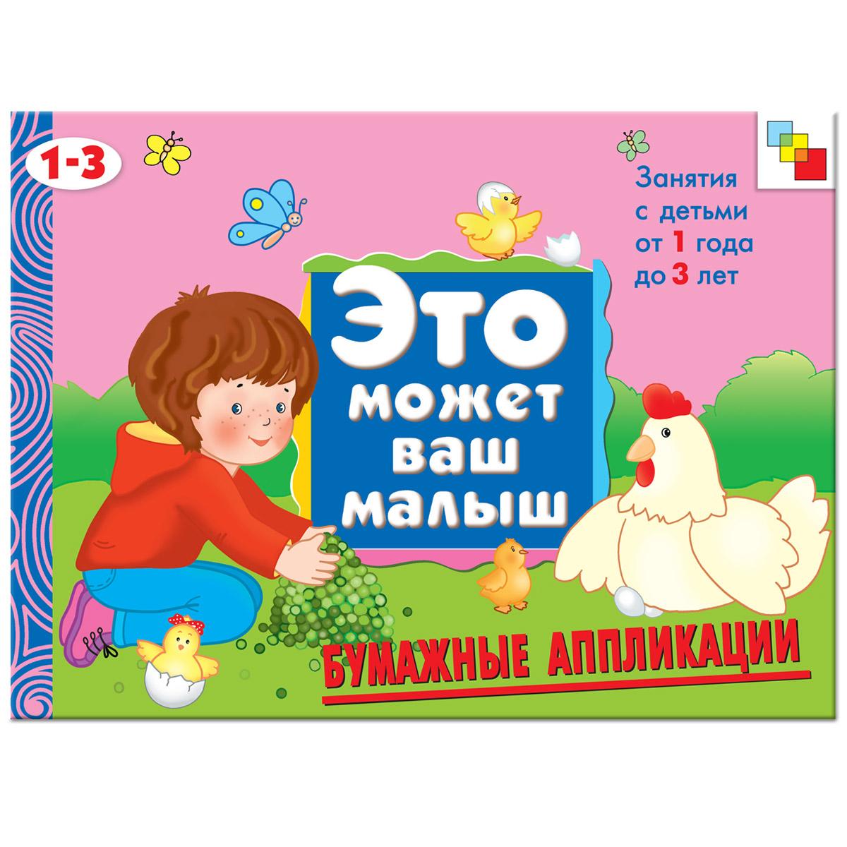Художественный альбом для занятий с детьми 1-3 лет. Это может ваш малыш Бумажные аппликации<br>
