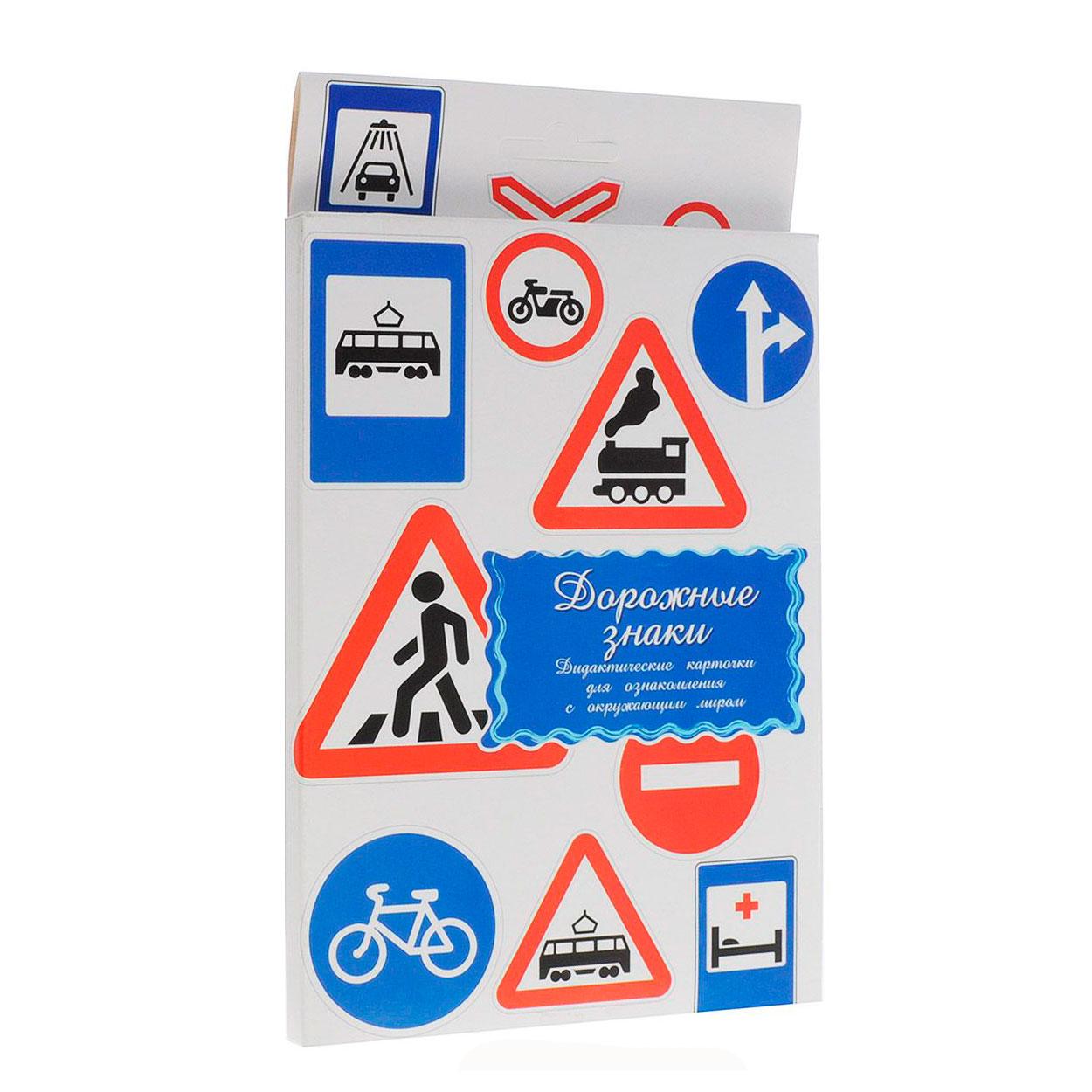 Дидактические карточки Маленький гений Дорожные знаки<br>