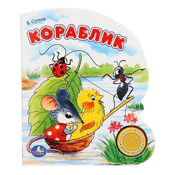 Книга Умка с 1 звуковой кнопкой В.Г. Сутеев Кораблик<br>