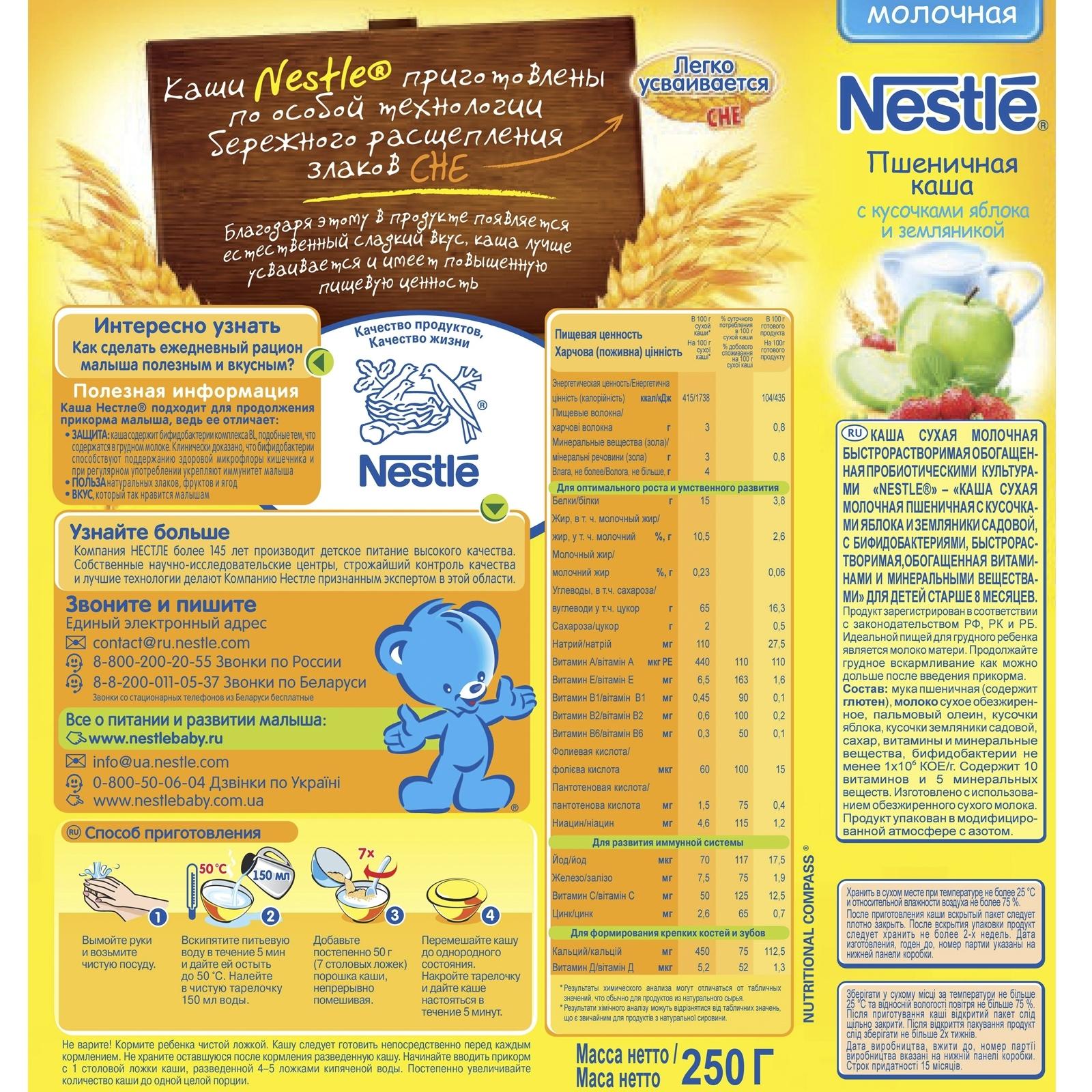 ���� Nestle �������� 250 �� ��������� � ��������� ������ � ��������� (� 8 ���)