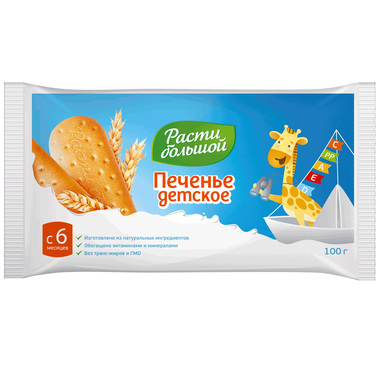 Печенье Расти Большой с 6 мес 100 гр С витаминами и минералами