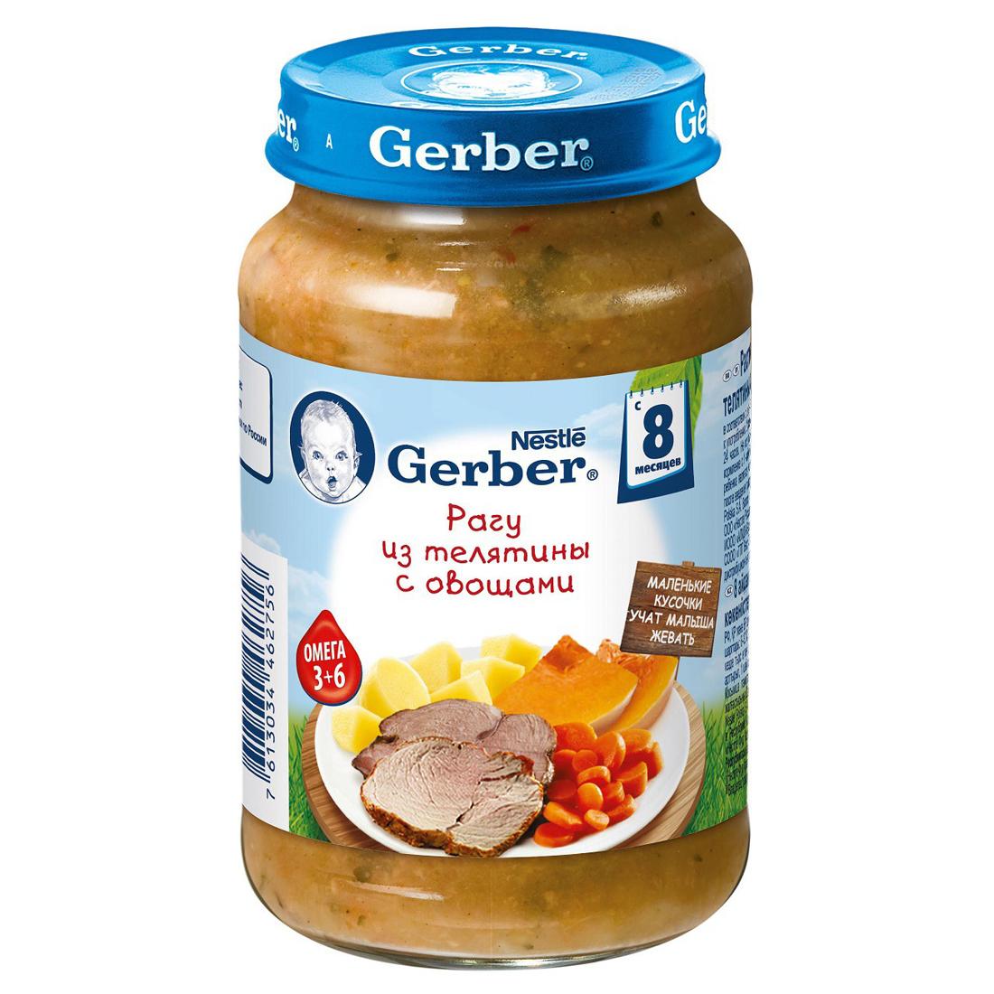 Пюре Gerber мясное с овощами 190 гр Рагу из телятины с овощами (с 8 мес)<br>