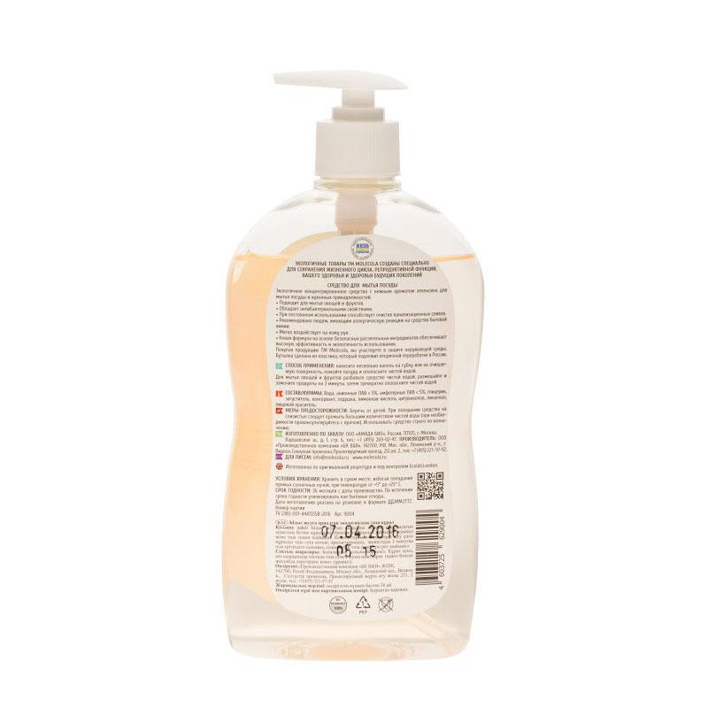 Средство для мытья посуды Molecola Рубиновый апельсин экологичное 500мл