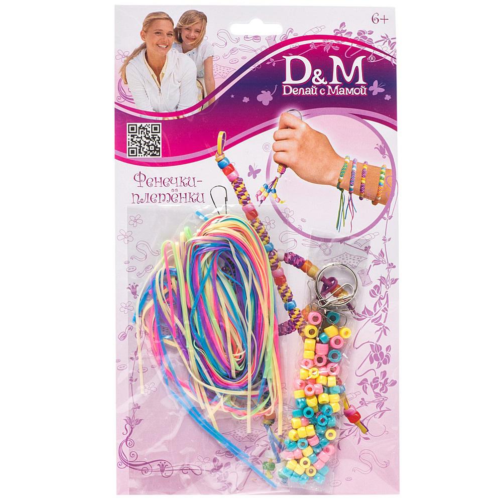 Набор D&amp;amp;M Фенечки-плетенки<br>