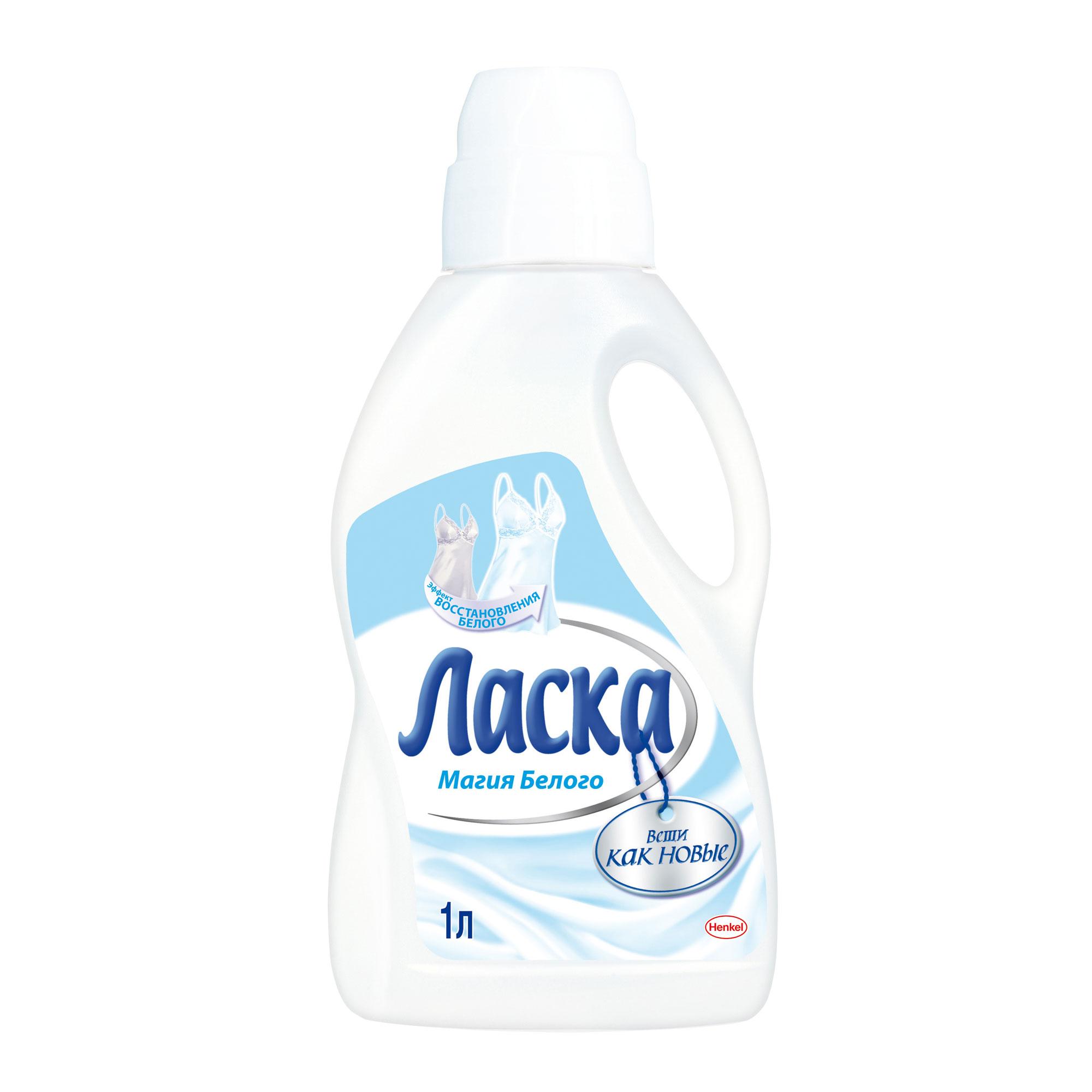 Жидкое моющее средство Ласка 1 л. МАГИЯ Белого<br>