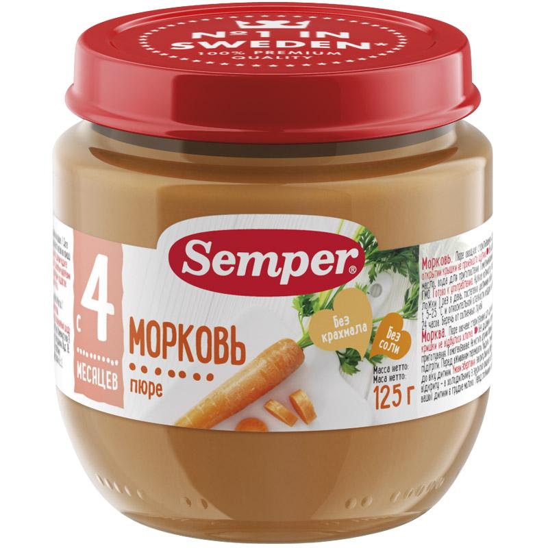 Пюре Semper овощное 125 гр Морковь (с 4 мес)<br>